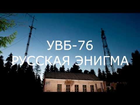 Жужжалка: радиостанция для шпионов или рука мертвеца