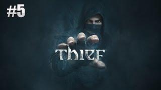 Thief - часть 5 [Бордель, Бой, Секс]