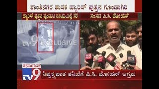 MP PC Mohan Reacts Over Attack Made by MLA Haris Son Nalapad at UB City