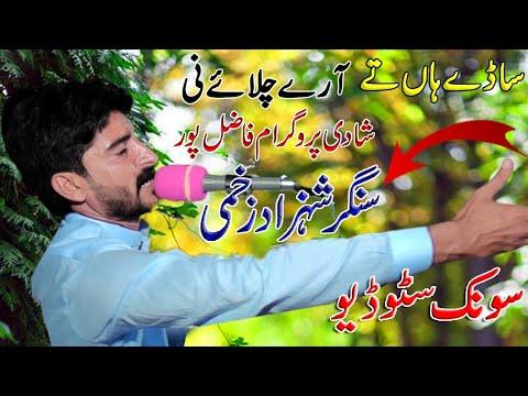 Download Shahzad Zakhmi arey chalye ni Saraiki Song Rajan pur Fazal pur program 2020 Sonic studio Kashif