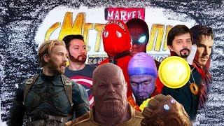 Мстители: Война бесконечности. Малобюджетный трейлер.