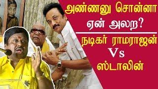 Ramarajan vs mk stalin  Actor ramarajan speech on mk stalin news tamil