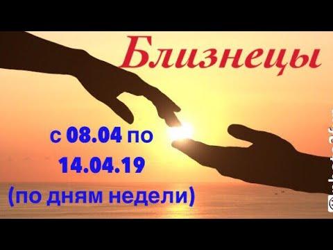 Близнецы гороскоп на неделю с 08.04 по 14.04.19 _ Таро прогноз