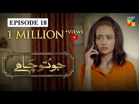 Jo Tou Chahay Episode 18 HUM TV Drama 5 December 2019