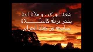 الياذة الجزائر شاعر الثورة مفدي زكريا.mp4