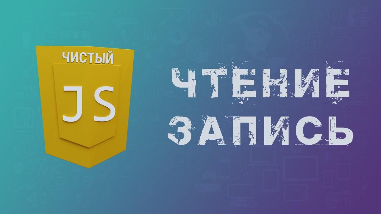 Чтение и запись файла на JavaScript, работа с FileReader на JavaScript