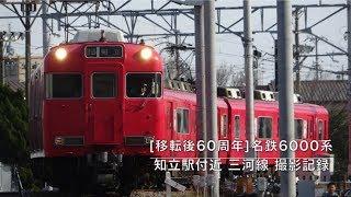 [知立駅移転後60周年!] 名鉄6000系 知立駅付近 三河線 撮影記録