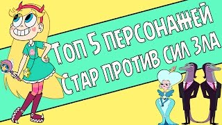 "Топ 5 персонажей мира ""Стар Против Сил Зла"" / Силам зла придет звезда! / Star vs. the Forces of Evil"
