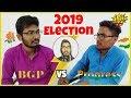 2019 Election L Dirty Politics L BGP Vs PROGRESS L Debate L Election Funny Video L Rakesh Bariya