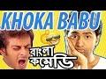 Khoka Babu Comedy Scenes HD - Top Comedy Scenes -Khoka Babu- #Bangla Comedy