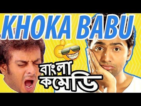 Khoka Babu Comedy Sceneshdtop Comedy Scenesdev-khoka Babu #bangla Comedy