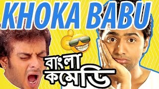 Khoka Babu Comedy Scenes {HD} - Top Comedy Scenes -Khoka Babu- #Bangla Comedy