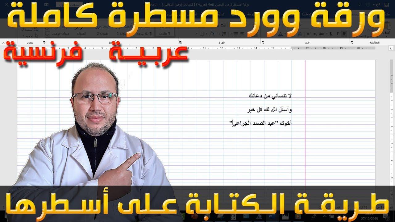 ورقة وورد مسطرة كاملة عربية وفرنسية أو انجليزية و طريقة الكتابة على أسطرها Youtube
