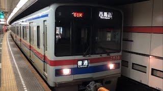 京成3400形3431編成が発車するシーン
