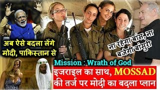 India and Israel to attack Pakistan after Pulwama like Wrath of God mission.