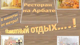 Ресторан на Арбате(Ресторан на Арбате http://restoran-na-arbate.ru/ Ресторан на Арбате FLYING-DUTCHMAN не похож на остальные рестораны на Арбате..., 2015-05-11T10:48:42.000Z)