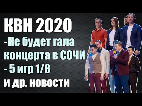 КВН 2020. Не будет эфира Гала-концерта в Сочи | 5 игр на этапе 1/8 Высшей Лиги и другие новости.