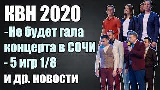КВН 2020 Не будет эфира Гала концерта в Сочи 5 игр на этапе 1 8 Высшей Лиги и другие новости