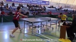 Выкса. Чемпионат России по настольному теннису