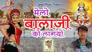 Rajasthani Balaji DJ Song 2018 - मेलो बालाजी को लागयो - DJ King Prabhu Mandariya - Marwadi Songs