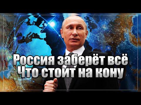 Россия заберёт всё. Что стоит на кону: возврат зарубежных активов СССР