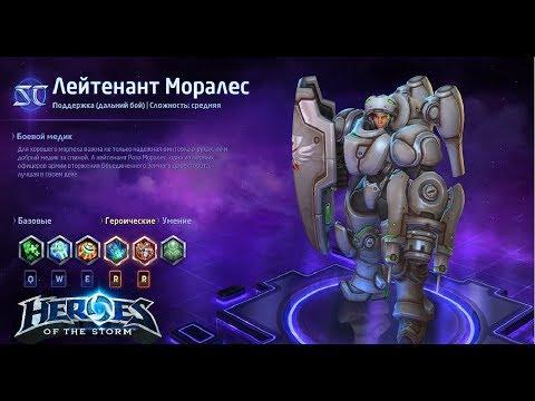 видео: heroes of the storm/Герои шторма. pro gaming. Лейтенант Моралес. heal билд.