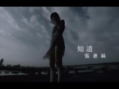 張惠妹 A-Mei - 知道 Understanding (華納 official 官方完整版 MV)