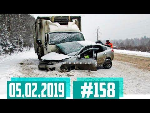 Подборка ДТП снятых на автомобильный видеорегистратор #158 Февраль 05.02.2019