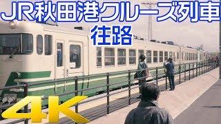 JR秋田港クルーズ列車(往路)[4K]