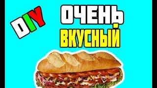 DIY-Сделай своими руками.Очень вкусный бутерброд!!!!