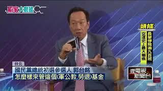 郭董邀日首富辦論壇 展現國際經濟觀