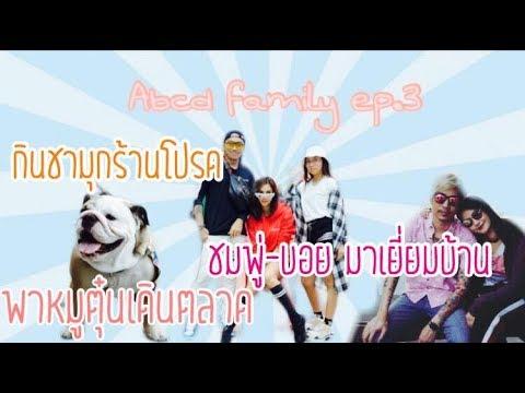 ABCD Family Ep.2| ภารกิจพ่อบ้าน