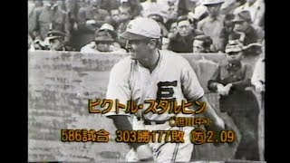 プロ野球50年史 (巨人V9、 広島初優勝他) 1984年放送