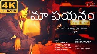 Maa Payanam | Latest Telugu Short Film 2017 | Directed by Aqiib Jawed | Short Films 2017