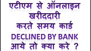 How to solve sbi card declined by bank   card is Declined by bank error aaye to solve kaise karen