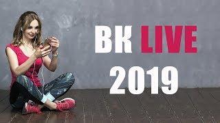 Как делать live трансляции ВКонтакте с мобильного телефона в 2019 году Стрим с телефона по новому