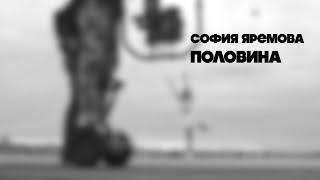 София Яремова - Половина - Backstage