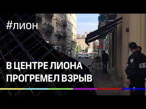 В центре Лиона прогремел взрыв
