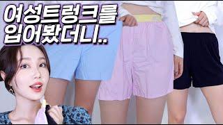 여성용 트렁크 4종 장단점 팩트폭격 리뷰