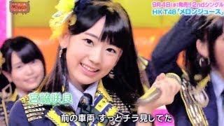 【Full HD】 HKT48 メロンジュース (2013.09.04)