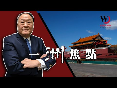 "WSJ:北京非在意""东亚病夫""标题 是想转移民怨焦点"