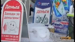Кредитное рабство. Микрофинансовые организации Челябинска нашли лазейку в законодательстве