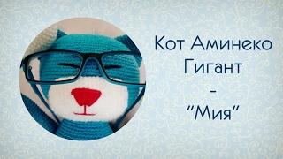 Вязание – Кот аминеко Гигант «Мия» - ХОРОШИЙ КОТИК