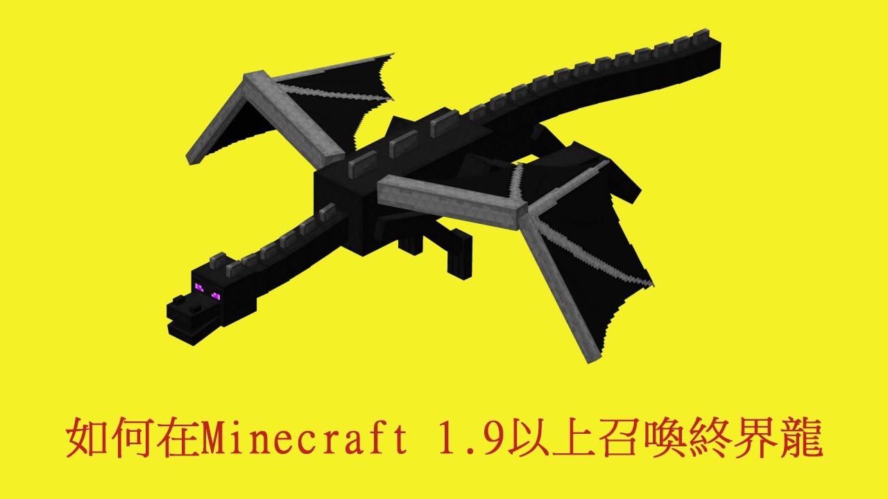 如何在Minecraft 1.9以上在終界召喚終界龍(免指令) - YouTube