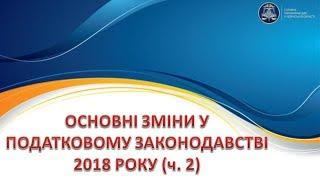 видео Екологічний податок в 2018 р.
