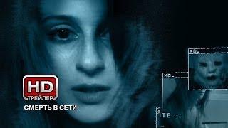 Смерть в сети - Русский трейлер