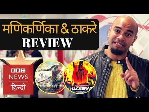Kangana's Manikarnika and Nawazuddin's Thackeray film reviews with Vidit (BBC Hindi)