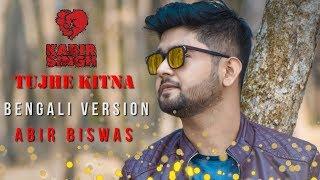 Gambar cover Tujhe Kitna Chahne Lage(Bengali Version)   Kabir Singh   Abir Biswas   New Bengali Song 2019