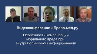 видео Защита медицинского персонала от внутрибольничного инфицирования (4 часть)
