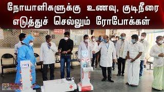 சென்னையில் கொரோனா சிகிச்சை வார்டில் 3 தானியங்கி ரோபோக்கள் அறிமுகம்   Corona   Robot  